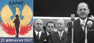 Δικτατορία, Χούντα, Greek Junta, ΤΟ BLOG ΤΟΥ ΝΙΚΟΥ ΜΟΥΡΑΤΙΔΗ, nikosonline.gr,
