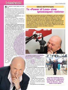 LOIPON MAGAZINE, ΛΟΙΠΟΝ, ΠΕΡΙΟΔΙΚΟ, ΝΙΚΟΣ ΜΟΥΡΑΤΙΔΗΣ συνέντευξη, NIKOS MOURATIDIS INTERVIEW, nikosonline.gr