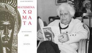 Διδώ Σωτηρίου, Dido Sotiriou, ΤΟ BLOG ΤΟΥ ΝΙΚΟΥ ΜΟΥΡΑΤΙΔΗ, nikosonline.gr,
