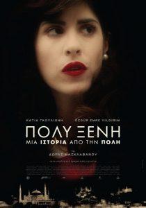 elliniko cinema, GREEK CINEMA, IRIS AWARDS, VRAVEIA IRIS, ΒΡΑΒΕΙΑ ΙΡΙΣ, nikosonline.gr