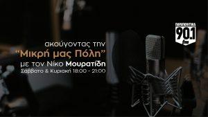 NIKOS MOURATIDIS, PARAPOLITIKA 90,1 FM