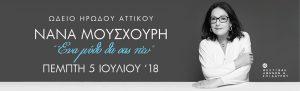 ΝΑΝΑ ΜΟΥΣΧΟΥΡΗ, ΔΙΑΣΗΜΟΙ, NANA MOUSKOURI and thw others, FAMOUS FRIENDS, CELEBRITIES, nikosonline.gr