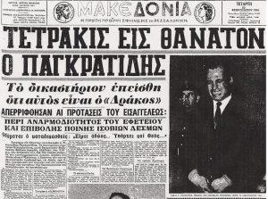Αριστείδης Παγκρατίδης, Aristidis Pagratidis, ΤΟ BLOG ΤΟΥ ΝΙΚΟΥ ΜΟΥΡΑΤΙΔΗ, nikosonline.gr,