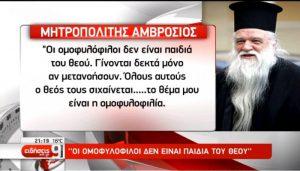 Gay couples, Υιοθεσία παιδιών από gay ζευγάρια, LGBT, adopted children, nikosonline.gr