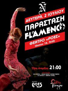 FLAMENCO, DANCE, DIMITRA KASKANI, CONTRA TIEMPO, THEATRO ROES