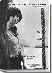Κατερίνα Γώγου, Katerina Gogou, ΤΟ BLOG ΤΟΥ ΝΙΚΟΥ ΜΟΥΡΑΤΙΔΗ, nikosonline.gr