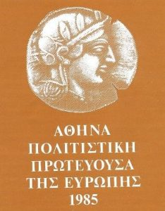 ATHENS CULTURAL CAPITAL OF EUROPE, nikosonline.gr