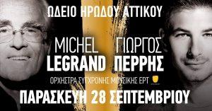 Michel Legrand, MOUSIKI, HERODIO, OSCAR, GIORGOS PERRIS, nikosonline.gr