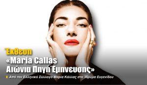ΜΑΡΙΑ ΚΑΛΛΑΣ, ΕΚΘΕΣΗ, ΙΔΡΥΜΑ ΕΥΓΕΝΙΔΟΥ, MARIA CALLAS, EKTHESI, ART, MUSEUM, nikosonline.gr