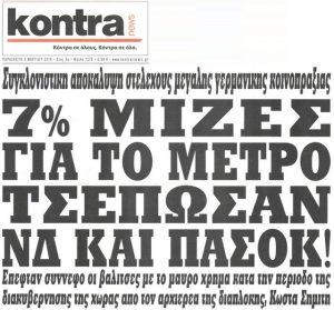 ΠΑΣΟΚ, ΣΚΑΝΔΑΛΑ, PASOK, SKANDALA, POLITIKI, nikosonline.gr