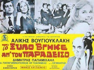 ΞΥΛΟ, ΠΑΡΑΔΕΙΣΟΣ, ΤΑΙΝΙΑ, VOUGIOUKLAKI, PAPAMICHAIL, SAKELLARIOS, CHATZIDAKIS, FINOS FILM, nikosonline.gr