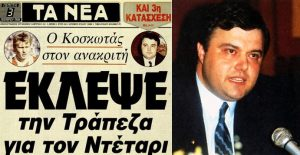 Giorgos Koskotas, ΤΟ BLOG ΤΟΥ ΝΙΚΟΥ ΜΟΥΡΑΤΙΔΗ, nikosonline.gr