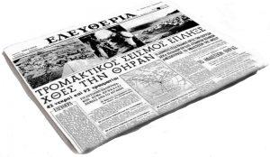 ΠΑΝΤΕΛΗΣ ΖΕΡΒΟΣ, PANTELIS ZERVOS, ITHOPOIOS, ΕΘΝΙΚΟ ΘΕΑΤΡΟ, ΗΘΟΠΟΙΟΣ, nikosonline.gr