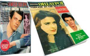 Κάποτε ήταν ζευγάρια (3), SHOW BIZ, COUPLES, LOVE, ZEYGARIA, EROTAS, CELEBRITIES, nikosonline.gr