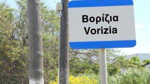 Βορίζια- Κρήτη, Vorizia- Crete, ΤΟ BLOG ΤΟΥ ΝΙΚΟΥ ΜΟΥΡΑΤΙΔΗ, nikosonline.gr