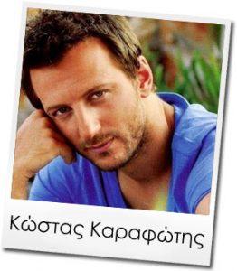 Κατερίνα Παπουτσάκη, θηλυκός Δον Ζουάν, Katerina Papoutsaki, erotes, sxeseis, gomenoi, έρωτες, σχέσεις, γκόμενοι, nikosonline.gr