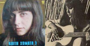 Καίτη Χωματά, Keti Homata, ΤΟ BLOG ΤΟΥ ΝΙΚΟΥ ΜΟΥΡΑΤΙΔΗ, nikosonline.gr