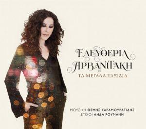 ΕΛΕΥΘΕΡΙΑ ΑΡΒΑΝΙΤΑΚΗ, ΕΛΛΗΝΙΚΗ ΜΟΥΣΙΚΗ, ΤΡΑΓΟΥΔΙ, ELEFTHERIA ARVANITAKI, MUSIC, SONGS, nikosonline.gr
