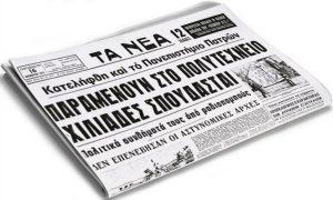 ΤΟ BLOG ΤΟΥ ΝΙΚΟΥ ΜΟΥΡΑΤΙΔΗ, nikosonline.gr