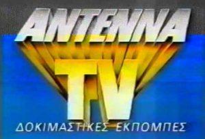 Ant1, Antenna TV, ΤΟ BLOG ΤΟΥ ΝΙΚΟΥ ΜΟΥΡΑΤΙΔΗ, nikosonline.gr
