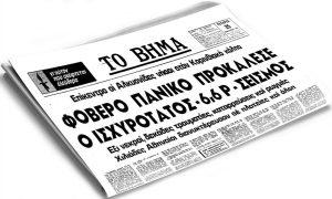 Σεισμός 1981, Athens Earthquake 1981, ΤΟ BLOG ΤΟΥ ΝΙΚΟΥ ΜΟΥΡΑΤΙΔΗ, nikosonline.gr