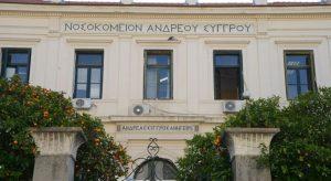 Ανδρέας Συγγρός, Andreas Syggros, φιλάνθρωπος, απατεώνας, δωρεές, nikosonline.gr