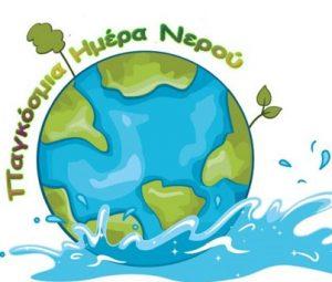 water, νερό, ΤΟ BLOG ΤΟΥ ΝΙΚΟΥ ΜΟΥΡΑΤΙΔΗ, nikosonline.gr