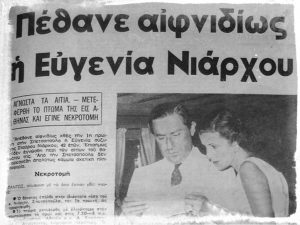 Ευγενία Λιβανού, Evgenia Livanos, ΤΟ BLOG ΤΟΥ ΝΙΚΟΥ ΜΟΥΡΑΤΙΔΗ, nikosonline.gr