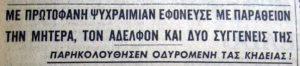 Η πρώτη serial killer στην Ελλάδα, Μάνη, δηλητήριο, παραθείο, οικογένεια, δολοφόνος, Αικατερίνη Δημητρέα, dolofonos, poison, nikosonline.gr