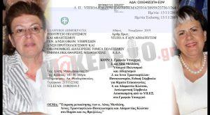 Λίνα Μενδώνη, Άννα Παναγιωταρέα, Οι κολλητές, Lina Mendoni, Anna Panagiotarea, files, ταξίδια, φίλες, υπουργός πολιτισμού, nikosonline.gr
