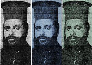 ερωτιάρης παπάς, 2 φόνοι, ιερωμένος, Ιωακείμ, sex maniac, papas, Ellada '30's, Ελλάδα δεκαετία '30, ΠΕΡΙΣΤΕΡΙ, ΕΝΟΡΙΑ, ΑΡΜΑΟΥ, nikosonline.gr
