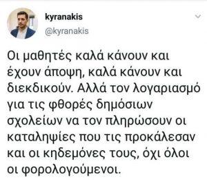 Φως στην Ακρόπολη, σκοτάδι στην Ελλάδα, ΦΩΤΙΣΜΟΣ, ΚΥΡΙΑΚΟΣ ΜΗΤΣΟΤΑΚΗΣ, ΚΑΡΔΙΤΣΑ, ΕΥΒΟΙΑ, KYRIAKOS MITSOTAKIS, ACROPOLIS, FOTISMOS, nikosonline.gr