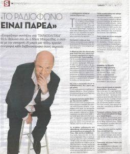 Η συνέντευξη μου στο Secret, ΝΙΚΟΣ ΜΟΥΡΑΤΙΔΗΣ, ΕΦΗΜΕΡΙΔΑ ΠΑΡΑΠΟΛΙΤΙΚΑ, ΕΝΘΕΤΟ, ΣΥΝΝΕΝΤΕΥΞΗ, NIKOS MOURATIDIS, PARAPOLITIKA, nikosonline.gr