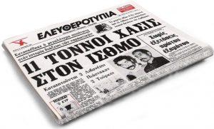 Βασίλης Τσιτσάνης - «Το βαπόρι απ΄ την Περσία», Vasilis Tsitsanis, Μ/S «Γκλόρια», ΤΟ BLOG ΤΟΥ ΝΙΚΟΥ ΜΟΥΡΑΤΙΔΗ, nikosonline.gr