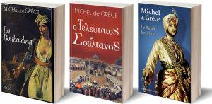 Έλληνας πρίγκιπας & συγγραφέας, Μισέλ ντε Γκρες, Michel de Grèce, Μαρίνα Καρέλα, Ελληνική Βασιλική οικογένεια, Marina Karela, books, nikosonline.gr