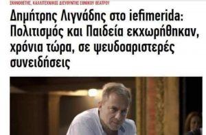 Δημήτρης Λιγνάδης, Ούτε ψύλλος στον κόρφο του, Dimitris Lignadis, National Theatre, Eyhniko theatro, Εθνικό θέατρο, nikosonline.gr